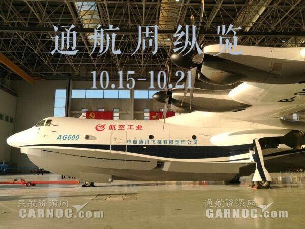 """周纵览:""""中国造""""通用飞机频传喜讯"""