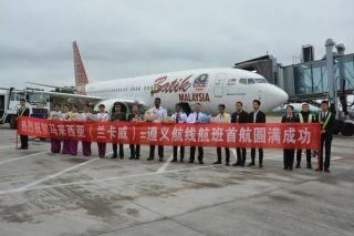 遵义至马来西亚(兰卡威)直飞航线成功首航
