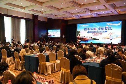 东航甘肃分公司举办2018年冬春季产品推介会