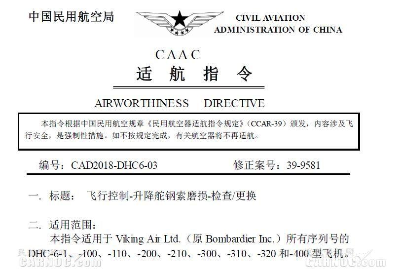 民航局发布针对DHC-6-1等飞机的最新适航指令
