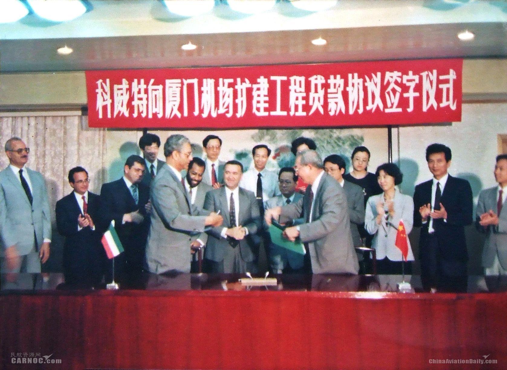 1992年厦门机场与科威特签订机场扩建工程贷款