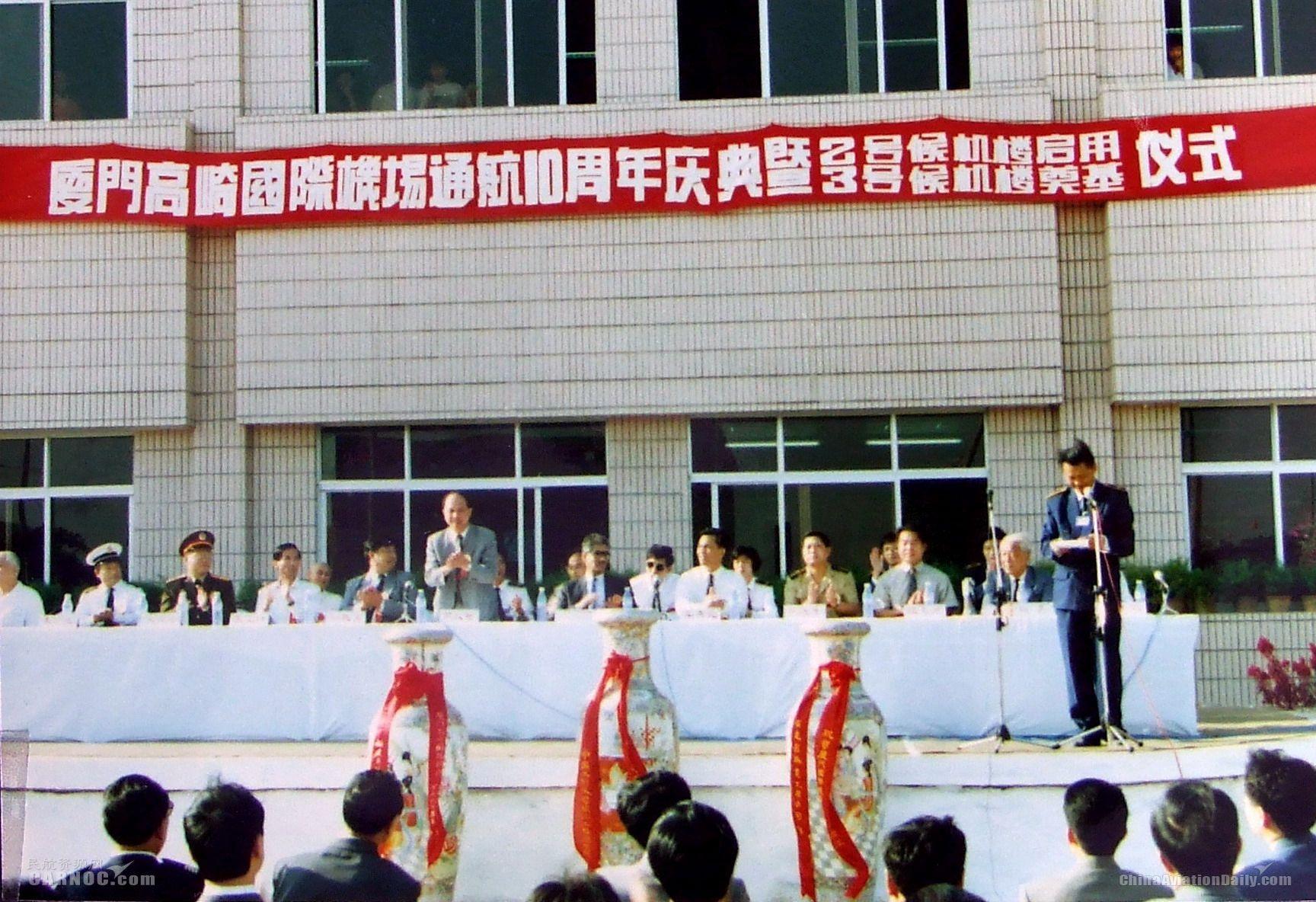 1993年厦门机场通航10周年庆典暨二期工程全面动工