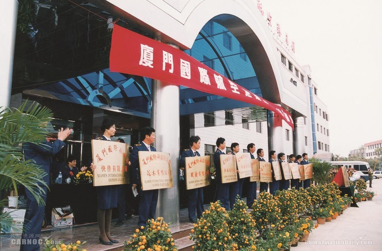 1995年厦门国际航空港集团有限公司成立