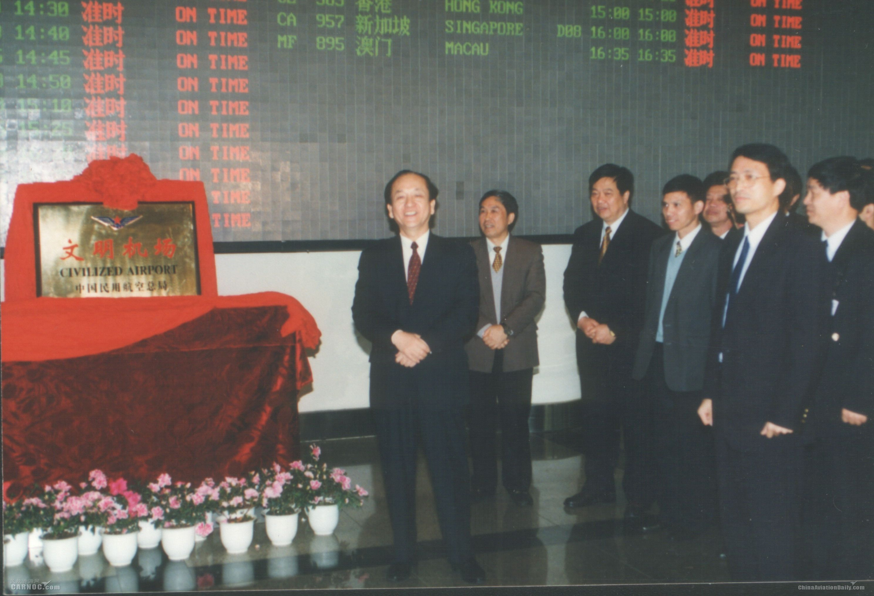 """1998年厦门机场被中国民航总局授予""""全国文明机场""""称号"""
