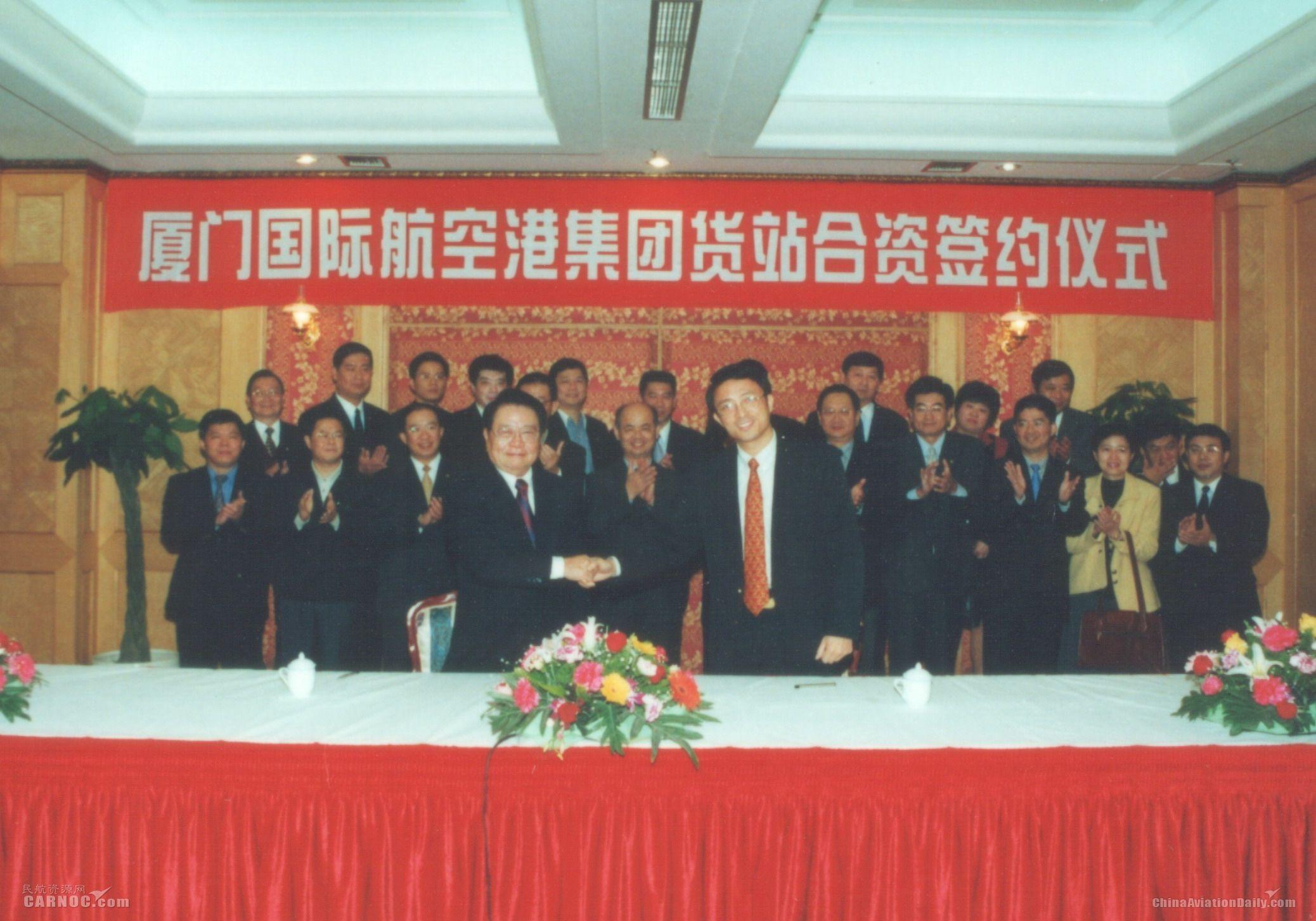2001年厦门空港新航空货站合资项目签约仪式
