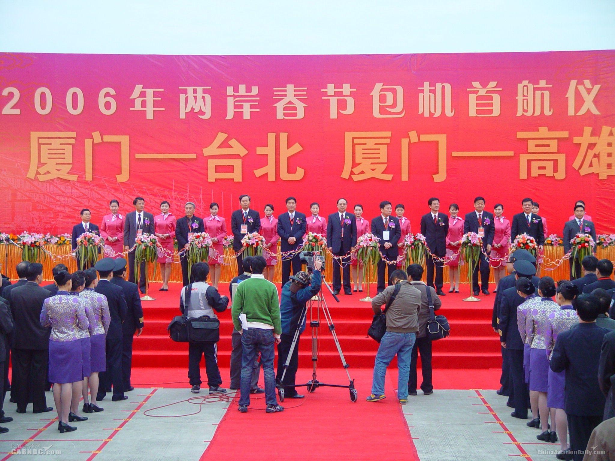2006年海峡两岸春节包机首航仪式