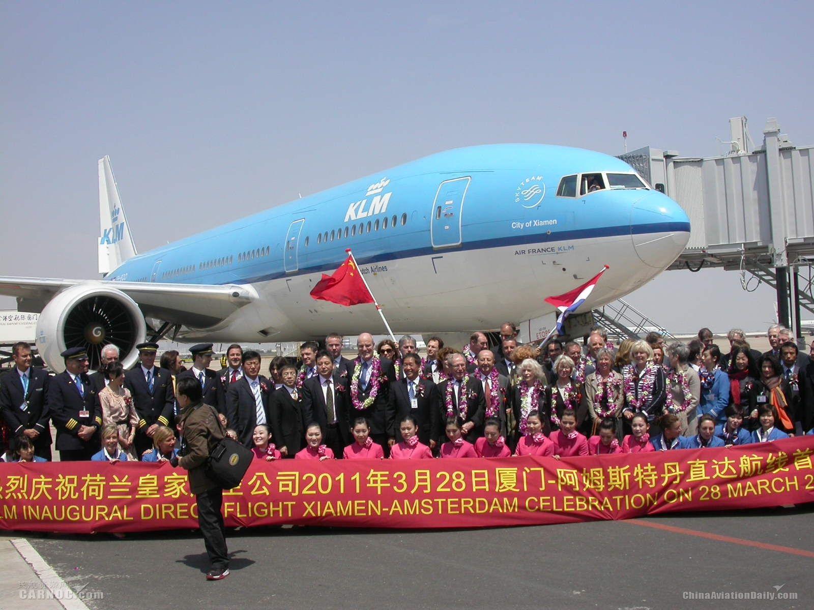 2011年荷兰皇家航空港首航仪式