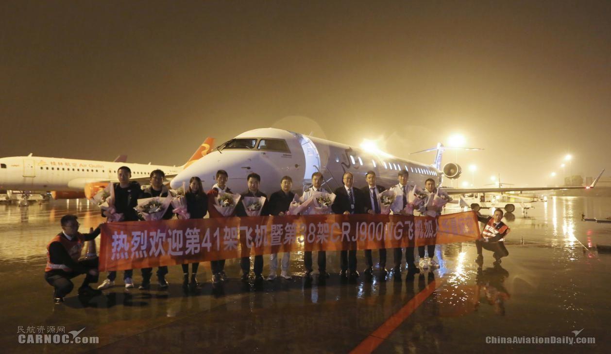 华夏航空第38架CRJ900入列 机队规模增至41架