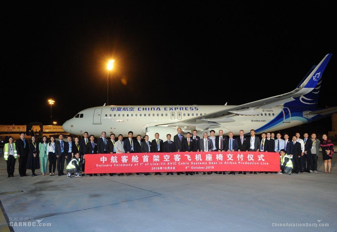 华夏航空推动民族航空制造业更好发展