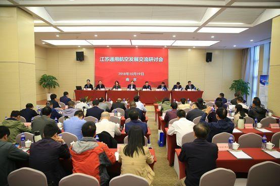 江苏通用航空发展交流研讨会在南京召开