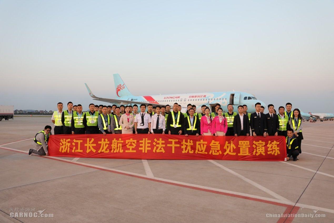 长龙航空开展2018年度非法干扰应急处置演练