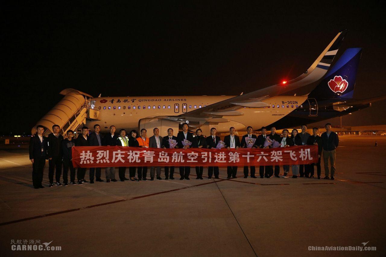 青岛航空喜迎两架新飞机 机队规模达16架