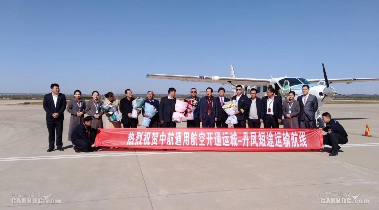 200元!陕西丹凤-山西运城短途运输航线开通|新闻动态-飞翔通航(北京)服务有限责任公司