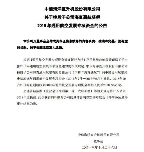海直通航获通航发展专项资金补贴2370.96万|新闻动态-飞翔通航(北京)服务有限责任公司