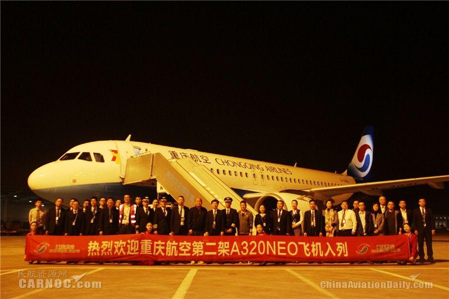 重慶航空第二架A320NEO入列 助力冬春航季運行