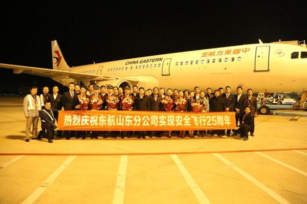 东航山东分公司圆满实现安全飞行25周年