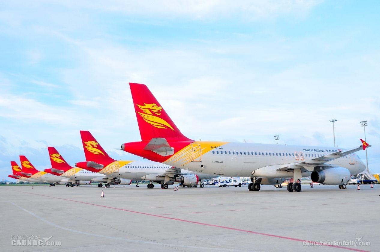 首都航空8月30日开通北京=西安=里斯本洲际航线