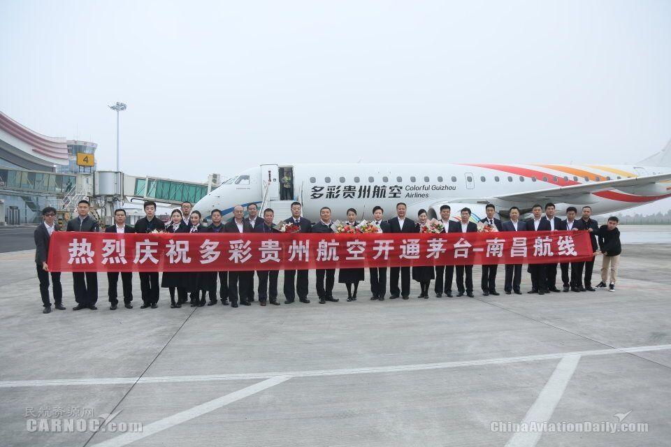 多彩贵州航空成功开通茅台始发至南昌等航线