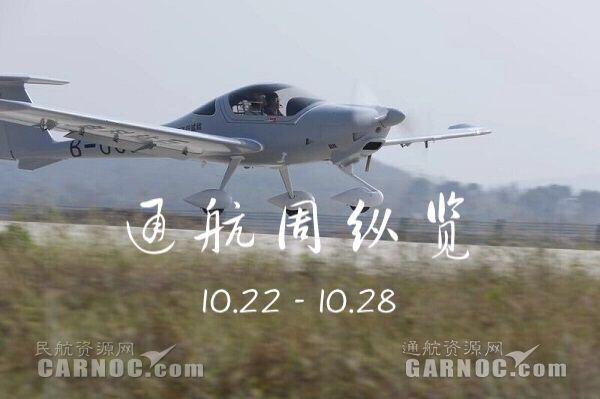 飞行员可申评正高级职称、两起通航事故引关注