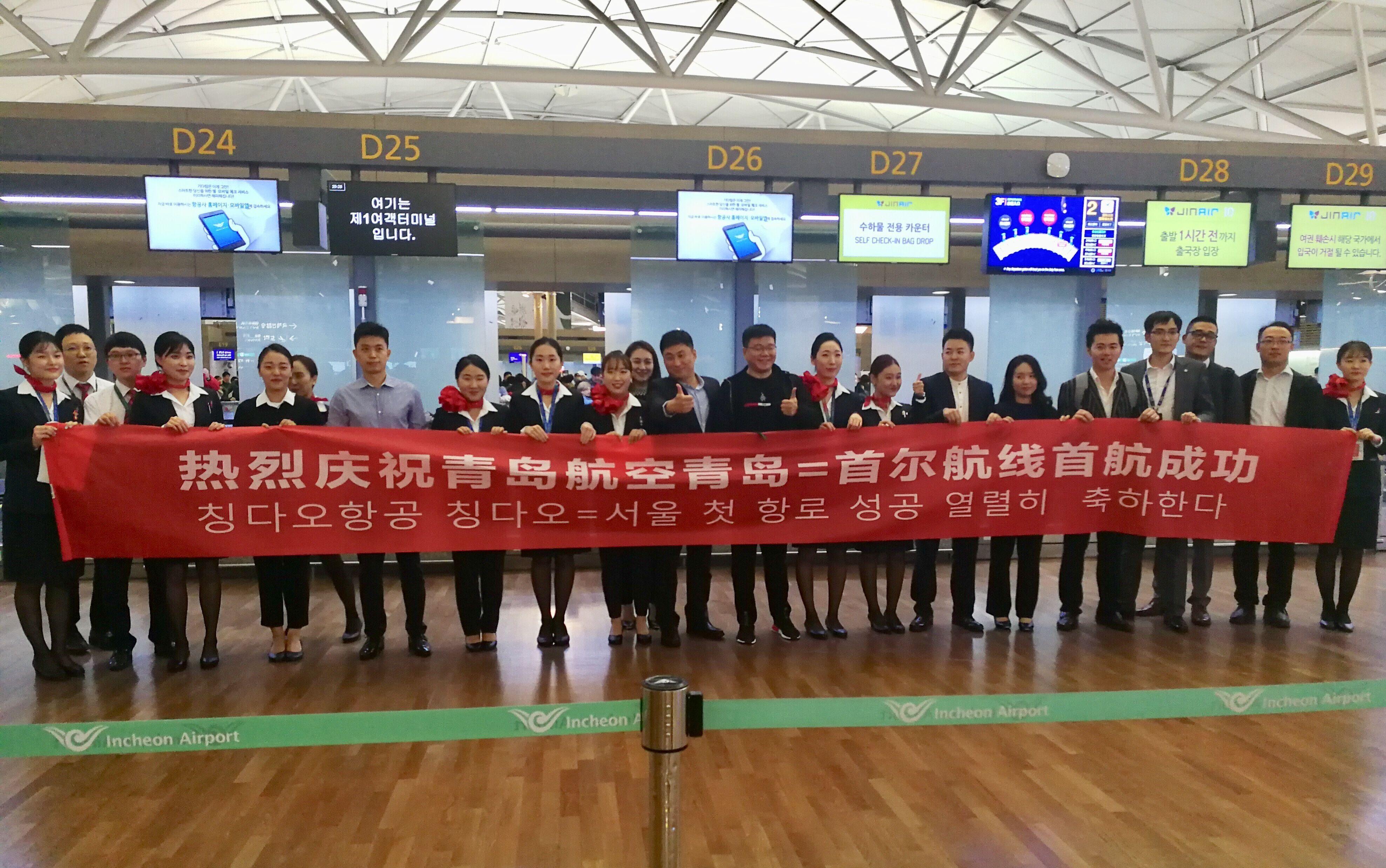 青岛航空首条国际航线青岛=首尔首航成功