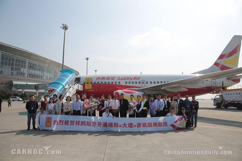 绵阳机场首次开通西双版纳、兴义航线