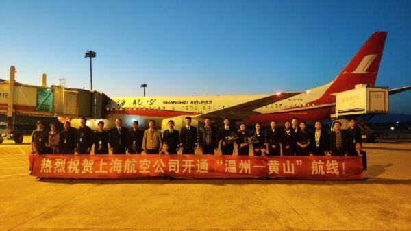 黄山机场10月28日起开通至温州航线