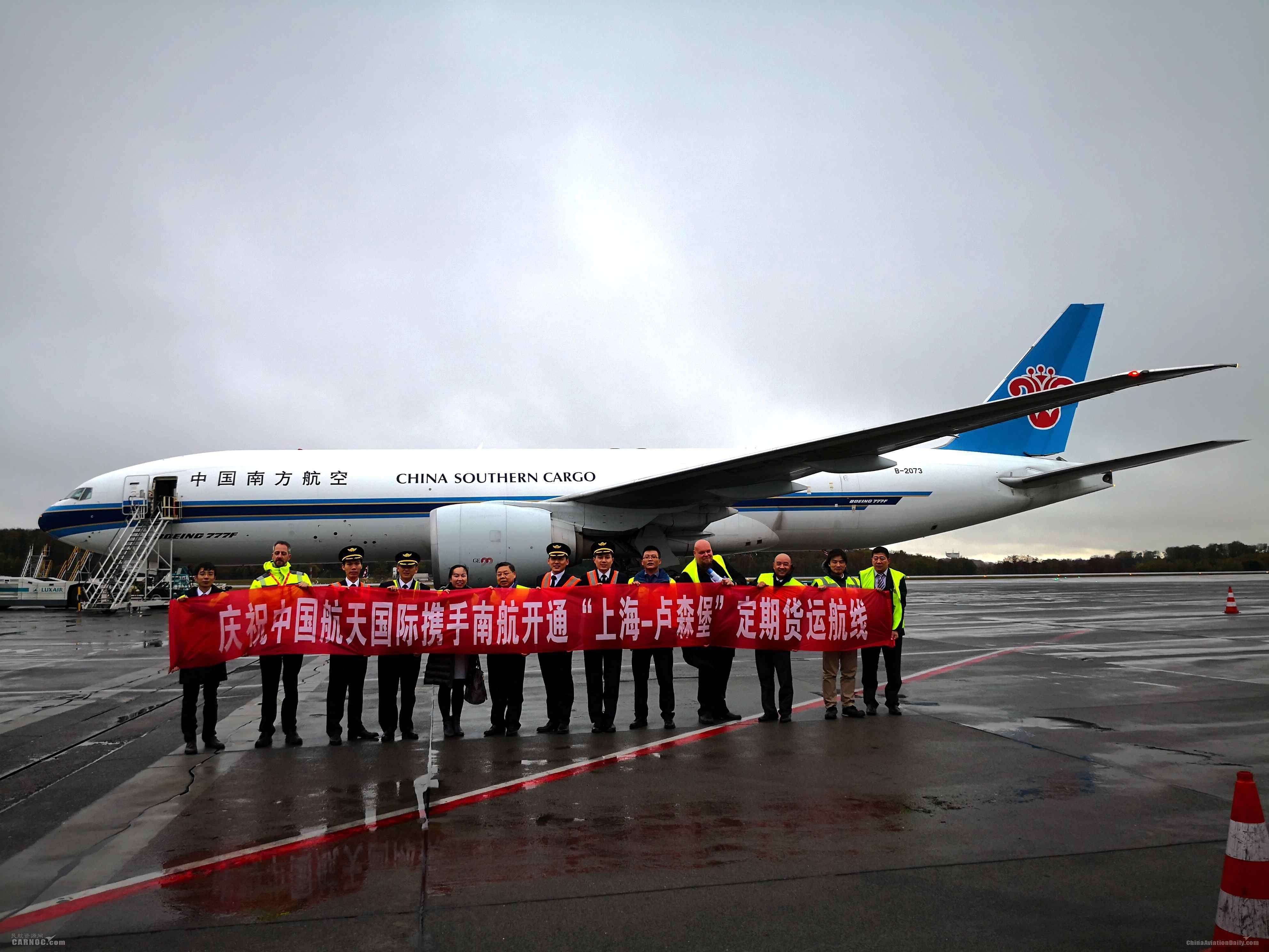 南航开通浦东-卢森堡定期货运航线