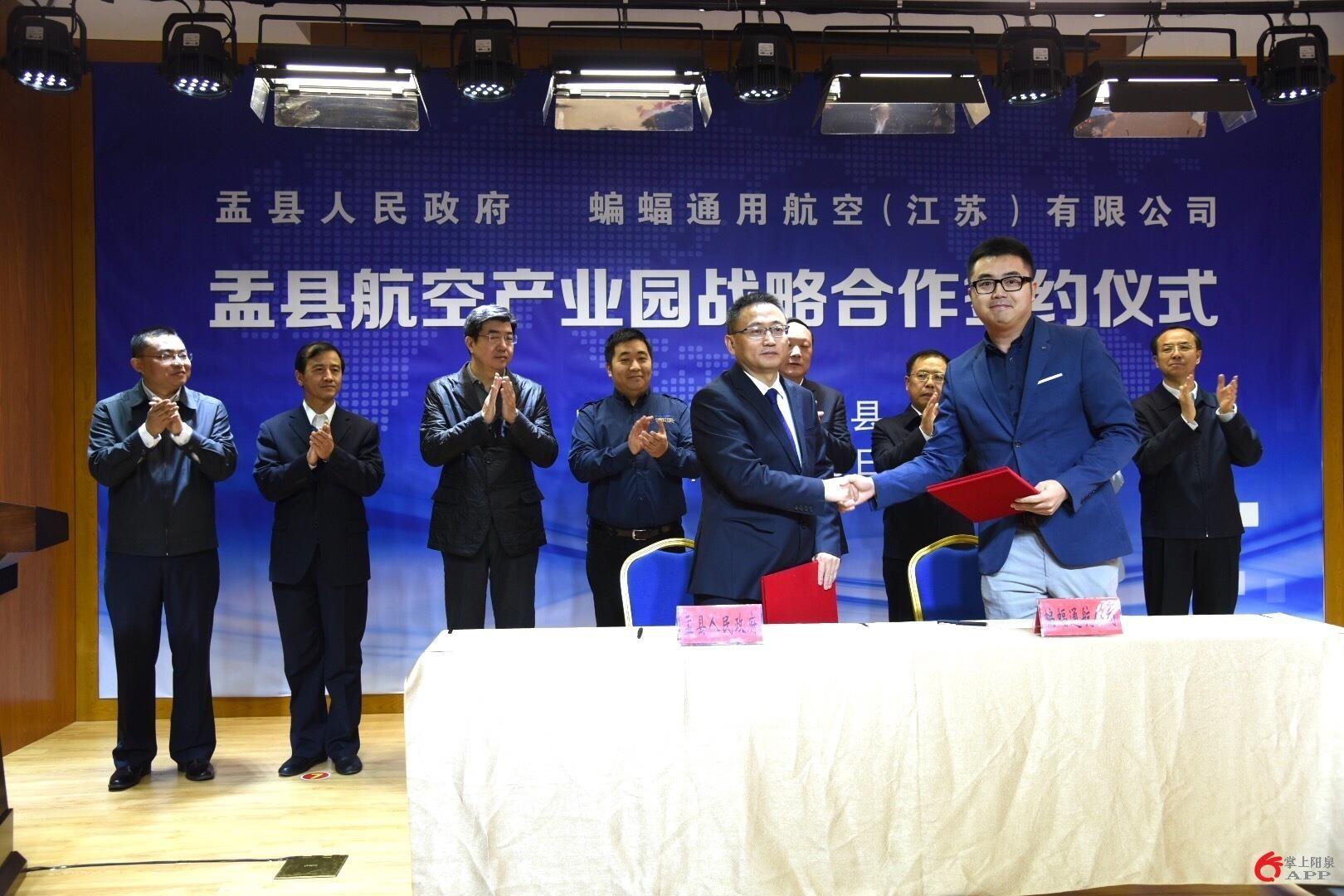 山西盂县与蝙蝠通用航空公司签署战略合作协议