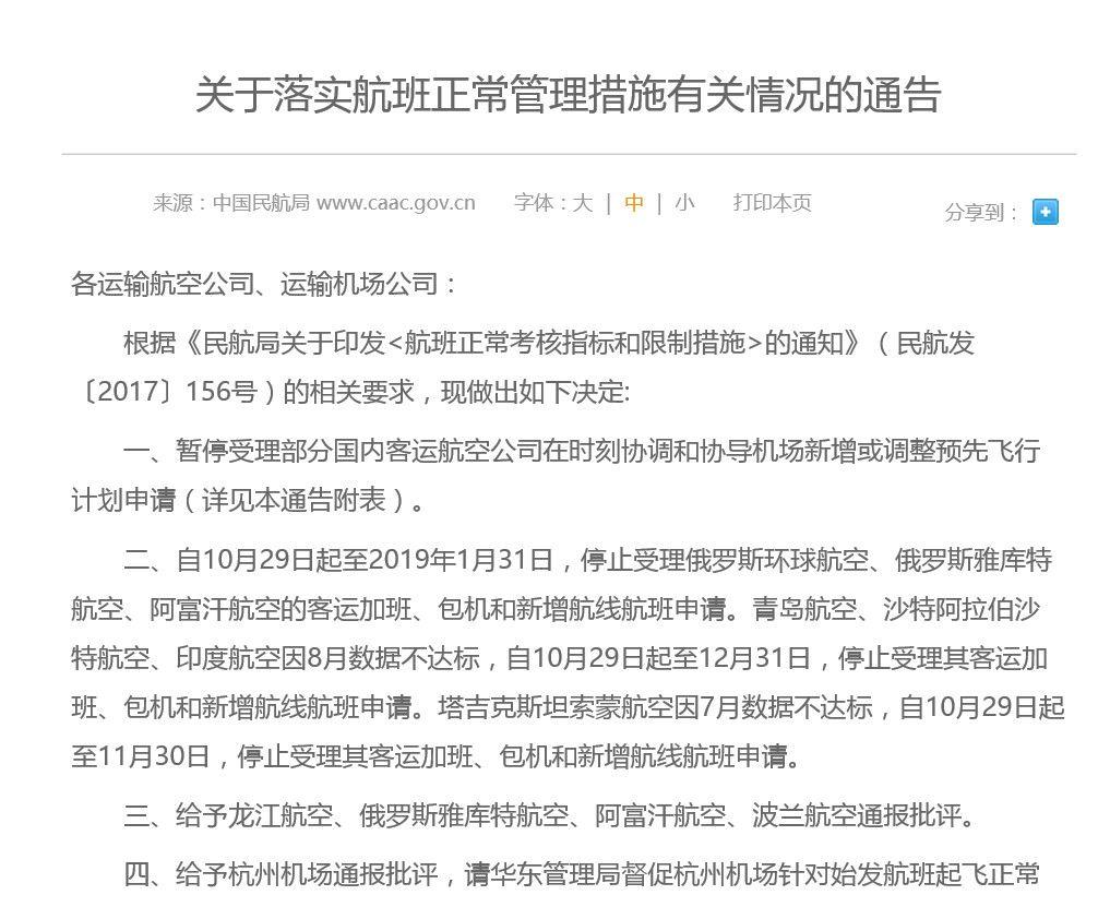 民航局暂停受理多家中外航司新增航线航班申请