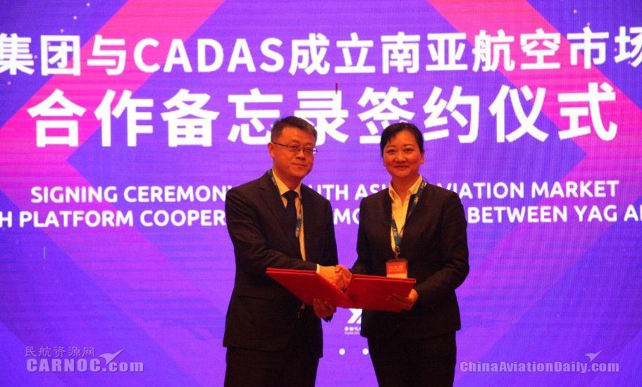 云南机场集团与CADAS成立南亚航空市场研究平台合作备忘录签约仪式。飞友科技首席执行官郑洪峰、云南机场集团副总裁李盈霖(从左往右)。