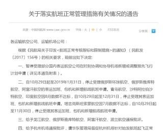 民航局暫停受理多家中外航司新增航線航班申請