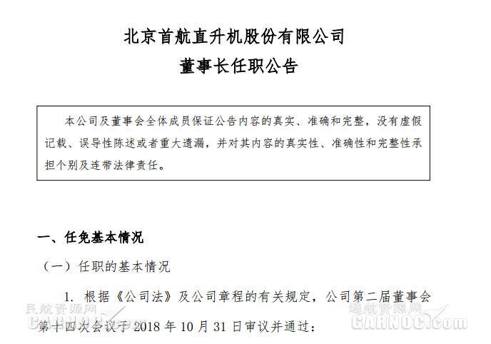 首航直升机人事变动:运启骥先生任董事长