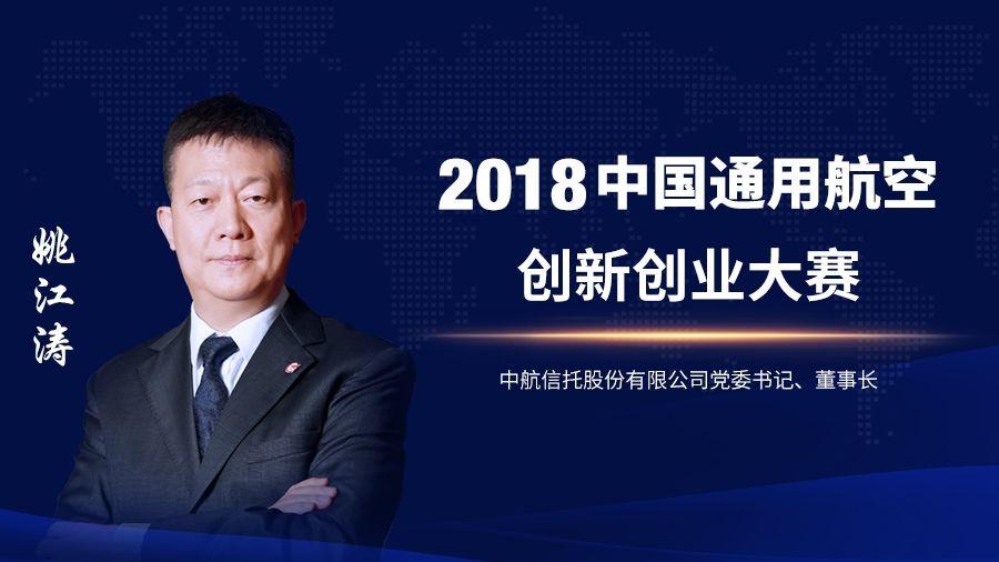 姚江涛:双创大赛是我们助力通航发展的第一步