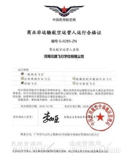 河南元捷飞行学校获颁91部运行合格证 新闻动态-飞翔通航(北京)服务有限责任公司