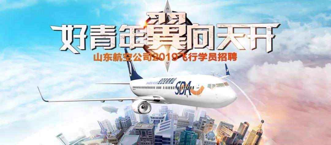 山东航空11月天津、重庆、安徽地区招飞行程