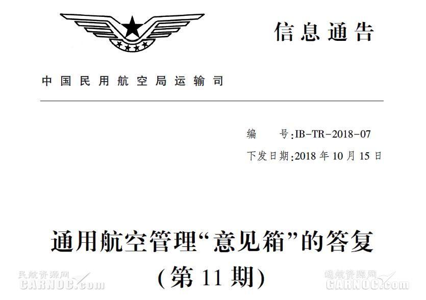 """42条意见!民航局答复通用航空管理""""意见箱"""""""
