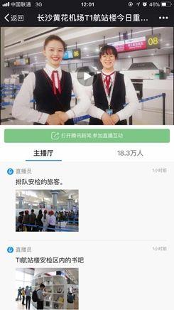 长沙机场+航享e+长沙黄花国际机场T1重装启航 摄影:长沙机场供图