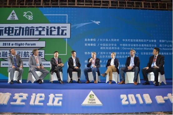 大咖云集!2018国际电动航空论坛在长沙举办 新闻动态-飞翔通航(北京)服务有限责任公司