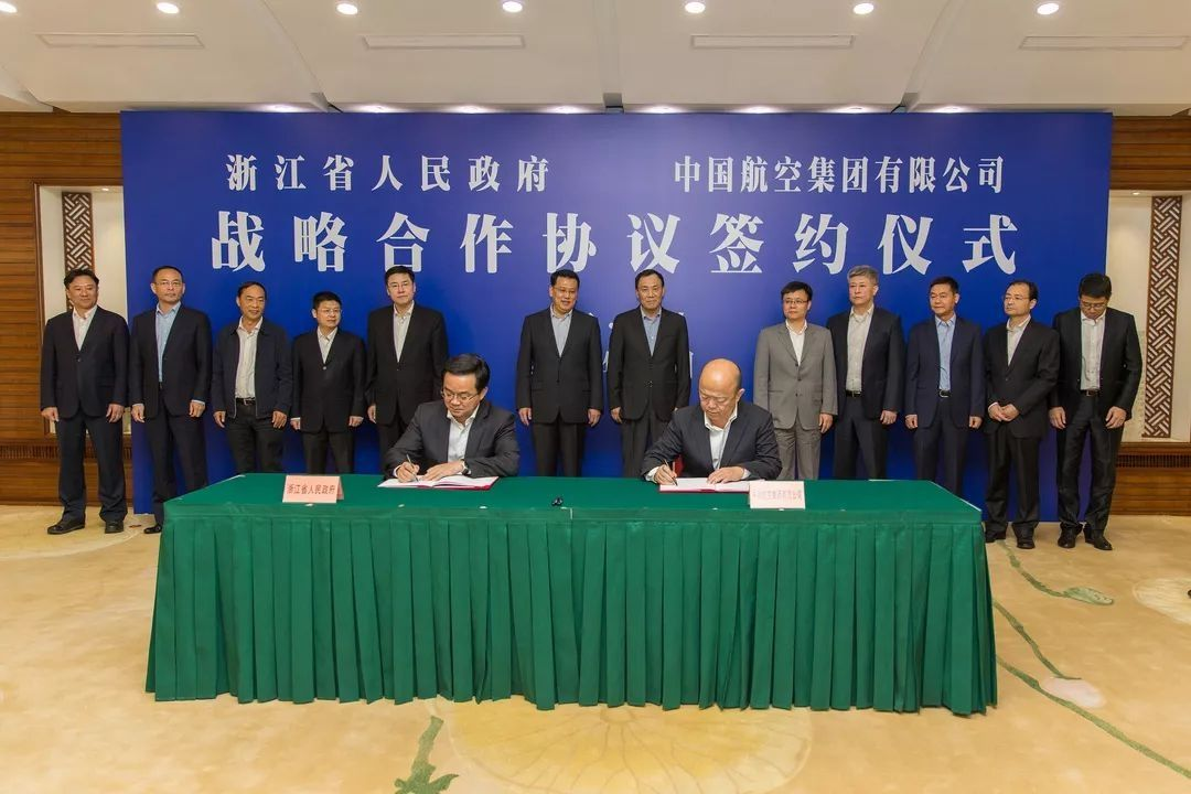 浙江省政府與中航集團簽訂合作協議