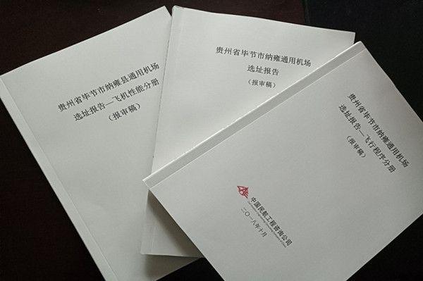 毕节纳雍县拟建A2类通用航空机场 投资4.3亿元