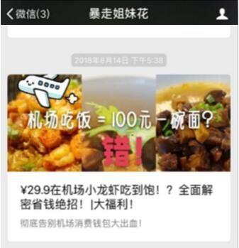 13-暴走姐妹花推广 摄影:白云机场供图
