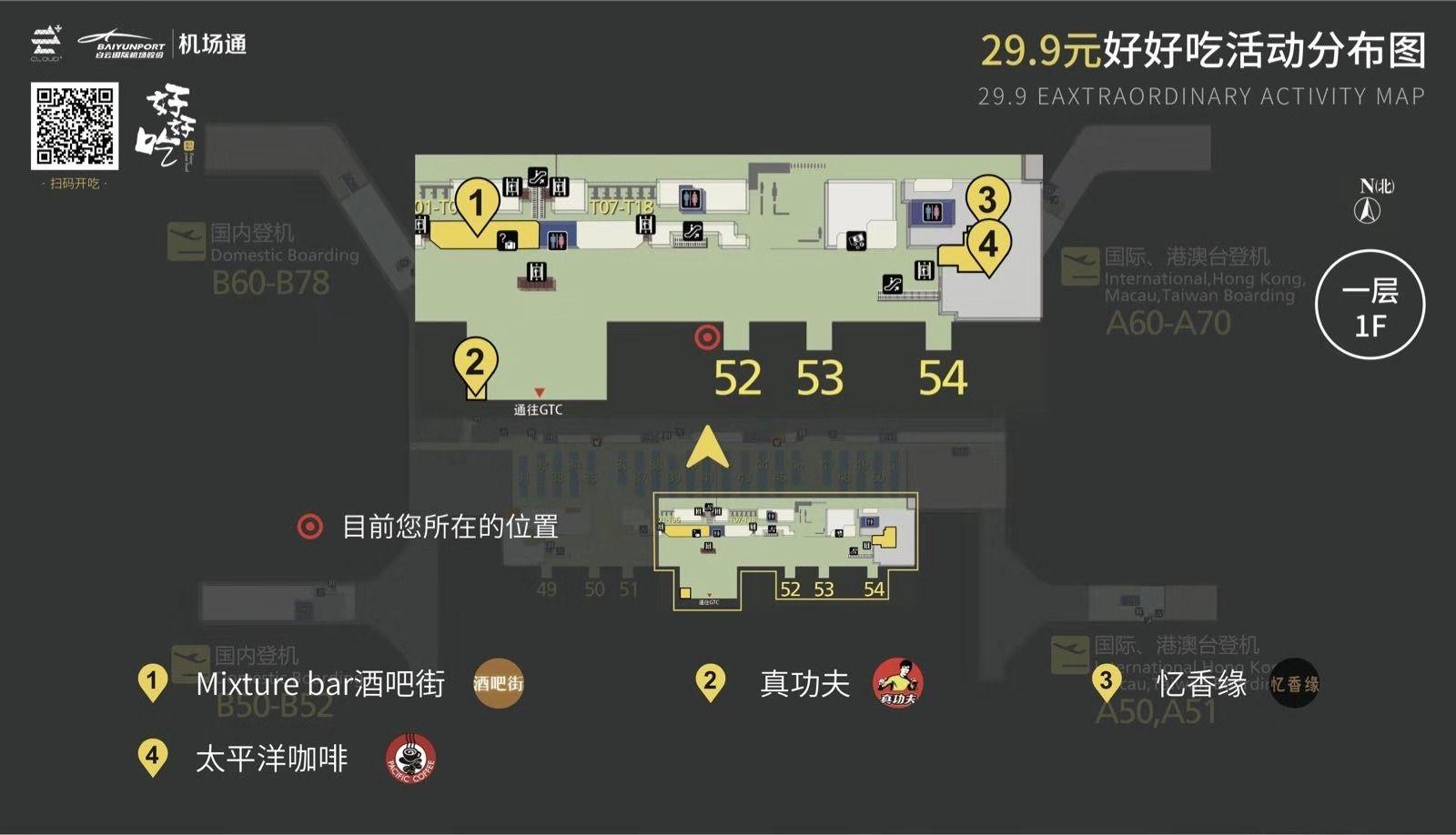 15-活动指示牌,能让旅客看到最近活动餐厅 摄影:白云机场供图