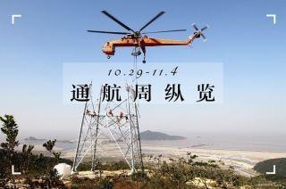 周縱覽(10.29-11.4)六地發布禁飛令請注意!