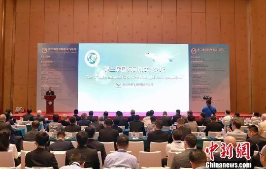 中国商飞在珠海举办第三届国际民机试飞论坛
