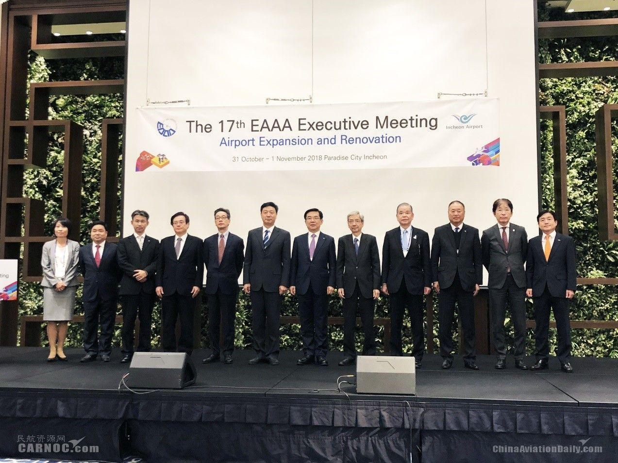 澳门国际机场代表团参加东亚机场联盟年度会议