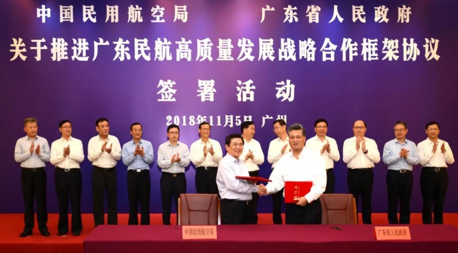 民航局與廣東省政府簽署戰略合作框架協議