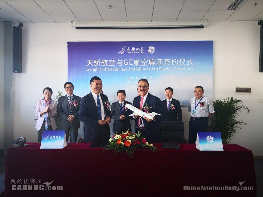 图:天骄航空董事长郝玉涛与GE全球副总裁夏晨善(Chaker Chahrour)签约、交换纪念品