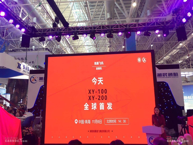 湘晨飞机举行XY-100自转旋翼机上市发布会