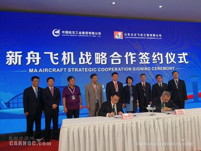 山东太古与航空工业西飞民机签署战略合作协议