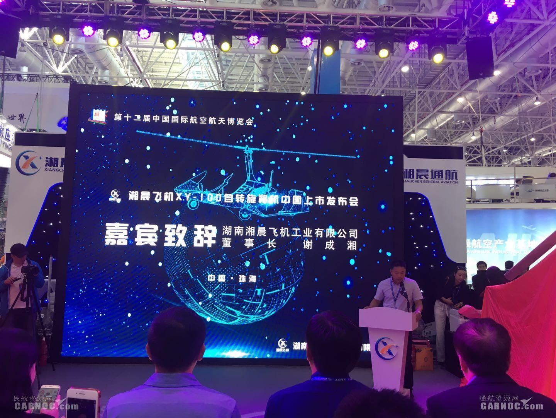 湘晨飞机举行XY-100自转旋翼机上市发布会|新闻动态-飞翔通航(北京)服务有限责任公司